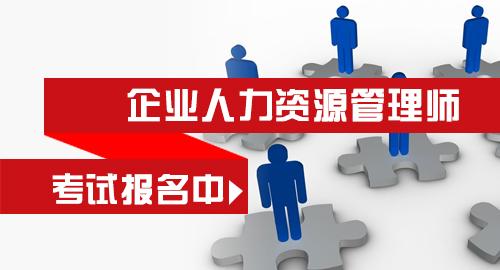 2018年企业人力资源管理师资格考试开始报名