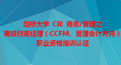 剑桥大学CIE商务/管理之高级财务经理(CCFM、管理会计方向)职业资格培训认证