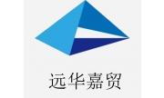 深圳市远华嘉贸国际贸易有限公司山西分公司