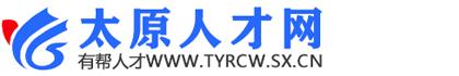 有帮人才·太原人才网www.tyrcw.sx.cn